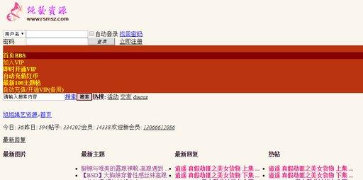 forum screenshot
