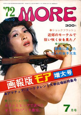 nude japanese woman with a gun